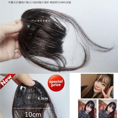 真髮瀏海韓式真髮手織小瀏海 雙卡容易配戴[自然黑色]輕盈可染可燙【增髮store】