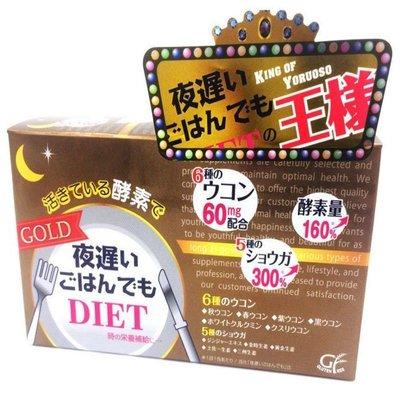 兩件免運 買二送一 日本正品 新谷酵素 加強黃金版NIGHT DIET 夜遲 酵素 王樣加強版果蔬精華 30包入 現貨