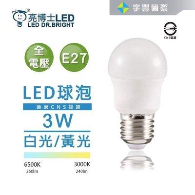 【宇豐國際】亮博士 3W E27 LED燈泡 球泡 高光效 全電壓 黃光/白光 球泡燈 另有5W10W14W16W