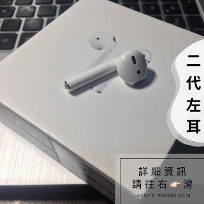 [二代 左耳 雙北可面交]原廠 二手 全新 AirPods1 AirPod 1代 Apple原廠充電線 單耳 單邊