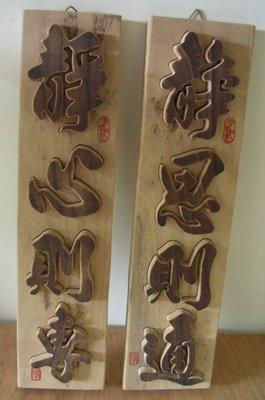 (禪智木之藝)立體字木雕 樟木 立體字 雕刻 立體雕刻藝術 工廠直營-靜思則過,靜心則專