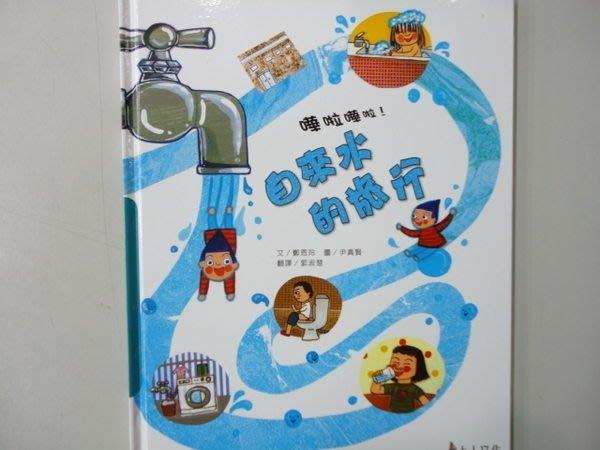 比價網~上人文化 科學環保圖畫書【自來水的旅行】~櫃位9570