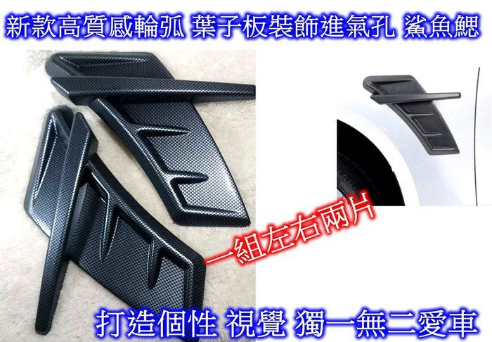 [[瘋馬車舖]] 現貨板橋 新款高質感卡夢紋3D輪弧 葉子板裝飾進氣孔 進氣口 出風孔 出風口 鯊魚鰓 擾流板
