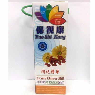 保視康液態葉黃素930毫升(素食可用) 買三罐送一罐免運