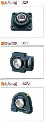 【祥好用五金】UCF201[12mm]連座軸承*1只 ,UCF212[60mm]連座軸承*1只合計875元