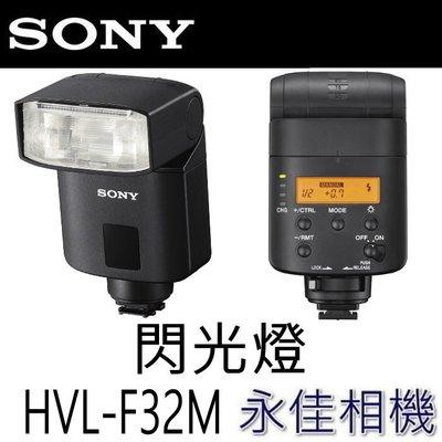 永佳相機_ SONY HVL-F32M 閃光燈 F32M for A7 A7R2 A7S2 RX100 系列【公司貨】