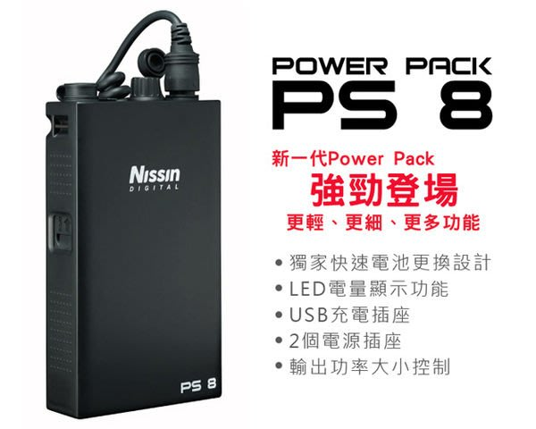 【eWhat億華】NISSIN Power Pack PS8 閃燈電池包 FOR CANON 公司貨 現貨售完為止【4】