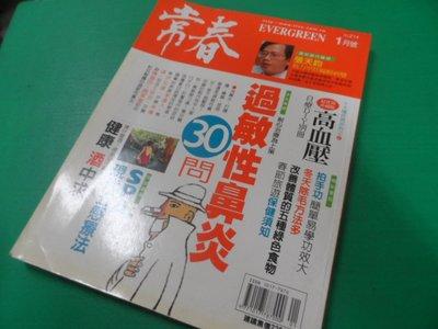 大熊舊書坊-常春雜誌 NO.214 過敏性鼻炎30問 -東14