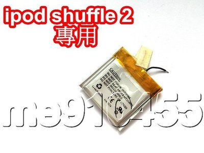 Apple iPod shuffle 2代 電池 ipod shuffle 2 內建電池 鋰電池 有現貨
