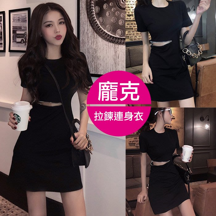 【JS 姊妹時代】【UC4905】韓系龐克性感不規則側拉鍊露肚連身上衣裙