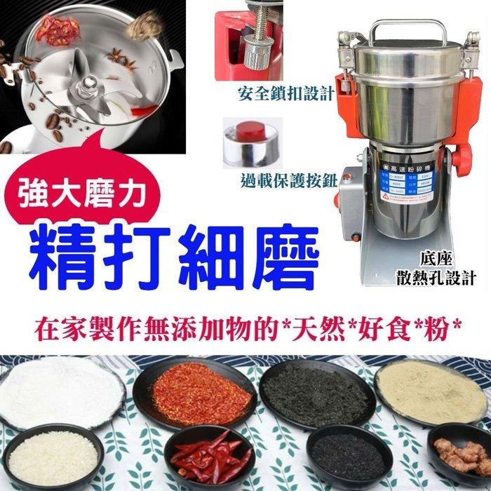 ㊣創傑CJ-800ST 升級大容量粉碎機*配備安全開關台灣出品磨豆機磨粉機*研磨機*真空機填充機封口機包裝機計量機印字機