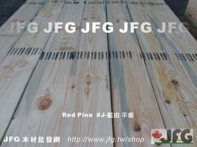 """【JFG 木材】RP 松木2x6""""】 3.8x14cm #J藍斑 歐洲赤松 木板 南方松 木屋 木材加工 裝潢 木工"""