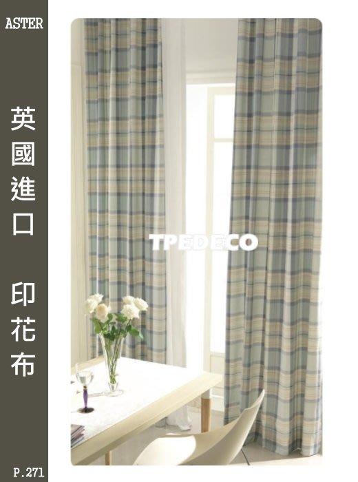 【大台北裝潢】雅傢飾布 窗簾布 英國進口 印花布 簡約 藍米格紋 P271