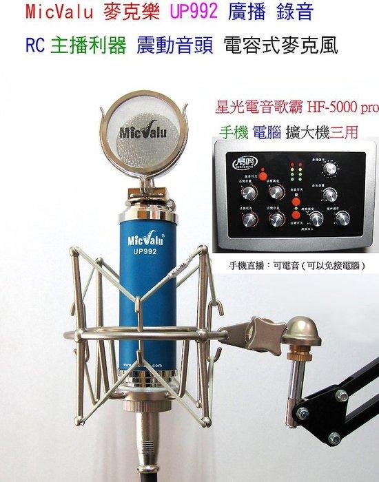 手機直播+電腦播歌套餐:電音歌霸HF-5000 pro+UP992電容麥克風+nb35性價比勝Kaichi V8