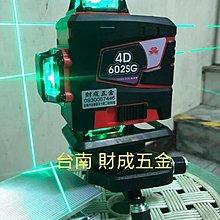 21年式 台灣上煇 4D-602SG 綠光16線 貼模機 貼地機 綠光 懸吊式 墨線雷射儀 鋰電池X2