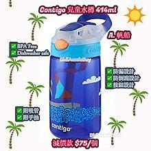 🇺🇸美國 Contigo 兒童防漏水樽 💕減價款(帆船/鳥兒) $75/個💕