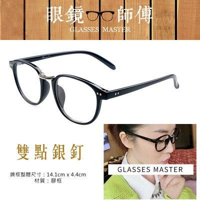 (附高級眼鏡袋+眼鏡布)【韓國時尚風格雙點銀釘造型眼鏡】G9189 造型眼鏡框 平光鏡《眼鏡師傅》