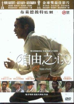 『光碟超市』/電影  自由之心DVD全新正版-起標價=結標價