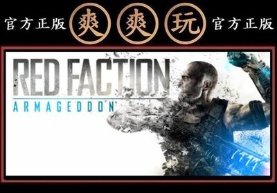 PC 爽爽玩 官方正版 STEAM 赤色戰線:最終決戰 Red Faction: Armageddon