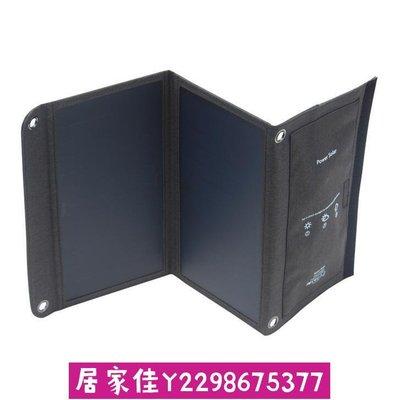 戶外便攜折疊式14W太陽能充電包 SUNPOWER太陽能折疊包充電器 行動電源 手機平板戶外充電 7019居家一元起標