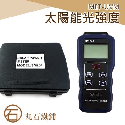 《丸石鐵鋪》太陽能光強度紫外線探測儀 強光檢測 溫度檢測 MET-UVM