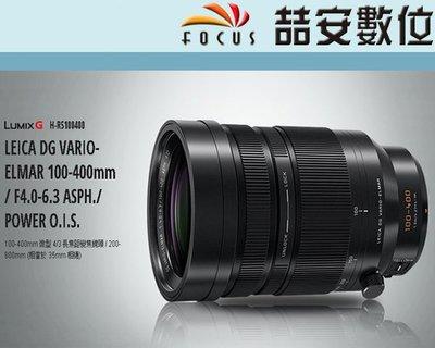 《喆安數位》Panasonic Leica DG 100-400mm Power O.I.S. 平輸 一年保固 #3