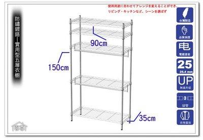 [客尊屋]實用型36X91X150H(接)雙衣桿五層衣櫥二型/衣櫃/衣架/衣櫥櫃/收納箱/鞋櫃/衣帽架