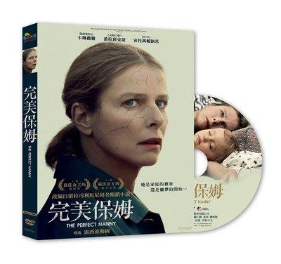 [DVD] - 完美保姆 Perfect Nanny ( 采昌正版 ) - 預計4/10發行