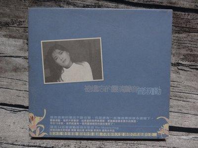 勝利屋 超值直購品-曾淑勤 被遺忘的靈魂聲音 精選輯 2CD