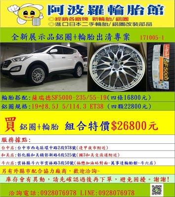 全新19吋鋁圈5/114.3搭配薩瑞德SF-5000-235/55-19輪胎四條一組,限量特賣中。歡迎洽詢