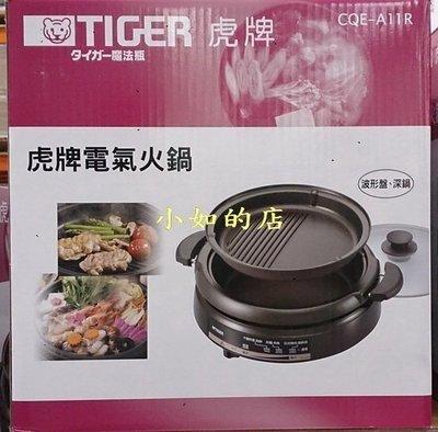 【小如的店】COSTCO好市多線上代購~TIGER 虎牌 電氣火鍋-燒烤火鍋2用組(含:波形盤+3.5L深鍋&玻璃上蓋)