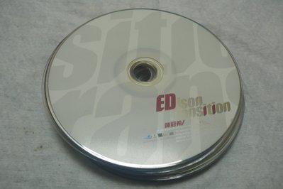 藍色小館B14------陳冠希-EDison transition