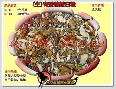 【李小貓之家】波飛鸚鵡飼料《UF-011有殼精緻日糧(生)-20台斤/12公斤》營養日糧,適合中大型鸚鵡