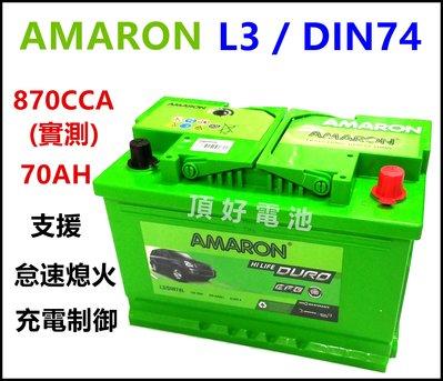 頂好電池-台中 愛馬龍 AMARON EFB L3 / DIN74 怠速熄火 START STOP 汽車電池 57531