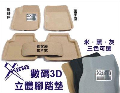 【車王小舖】X-KING數碼3D腳踏墊 LEVORG腳踏墊 XT腳踏墊 LEGACY腳踏墊 防水 無毒 耐磨增加3-4倍