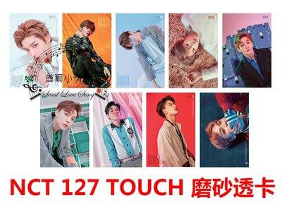 【首爾小情歌】NCT 127 新專輯 TOUCH 團體款 透明磨砂小卡 小卡組 小卡片 應援
