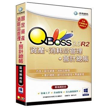 [哈GAME族] 免運 另贈迷你讀卡機X2 弈飛資訊 QBoss 固定資產 + 會計組合包 3.0 R2 區域網路版