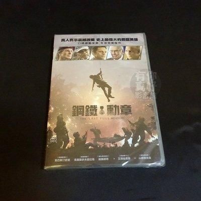 全新歐美影片《鋼鐵勳章》DVD 山繆傑克森 克里斯多夫普拉瑪 威廉赫特 賽巴斯汀史坦 陶德羅賓森