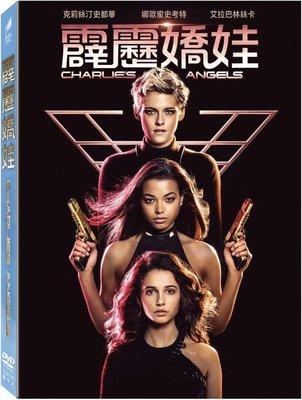 (全新未拆封)霹靂嬌娃 Charlie's Angels 2019 DVD(得利公司貨)