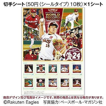 日本職棒 樂天金鷹 田中將大  24連勝世界記錄紀念郵票  大谷翔平 鈴木一朗