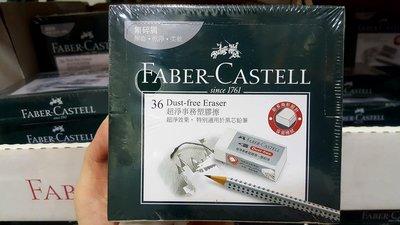Faber-Castell 輝柏超淨事務塑膠擦 36入-吉兒好市多COSTCO代購