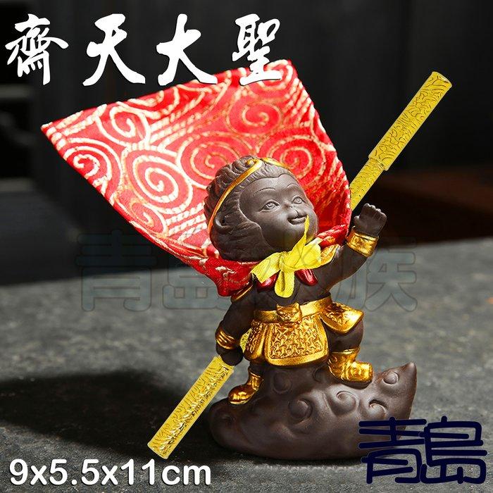 Y。。。青島水族。。。F-309孫悟空 大聖歸來 擺件 裝飾品 茶具 茶寵 茶玩 茶盤 居家擺飾==齊天大聖