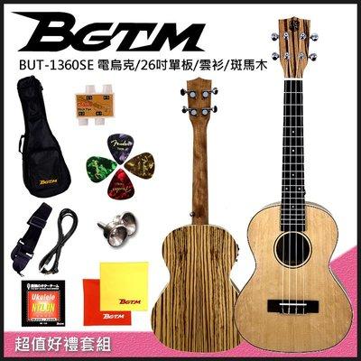 2019團購方案BGTM嚴選單板BUT-1360SE雲杉斑馬木26吋電烏克麗麗~內建調音器-加贈8大好禮