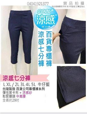 黑《2L.3L.4L.5L》中高腰彈性涼感七分褲21377鬆緊腰帶七分褲/涼感褲【時尚Tina】