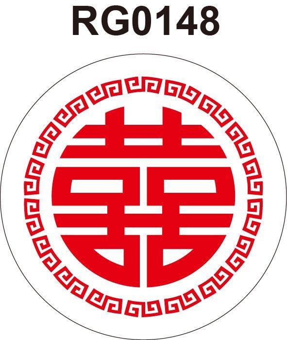 圓形春聯貼紙 RG0148 喜 囍 結婚 訂婚 喜帖 封口貼紙[ 飛盟廣告 設計印刷 ]