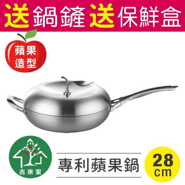 台灣製 送鍋鏟+保鮮盒~316不鏽鋼專利蘋果平底鍋28cm-附鍋蓋(蘋果造型/網美最愛/一體成形)