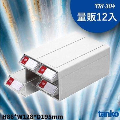 任意組合 (量販12入) 天鋼 TKI-304 萬用組合箱 (工廠/零件/五金/收納/零件櫃/分類盒/整理盒/耐衝擊)