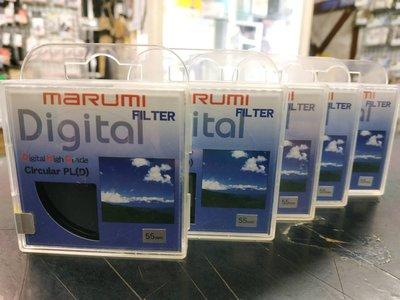 *兆華國際*新品特價出清 Marumi 日本製 DHG CPL 55mm 數位鍍膜 環形偏光鏡  偏光鏡 薄框 含稅價