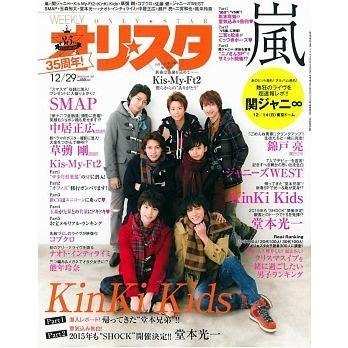 oricon 122914'-smap,關8,Kis-My Ft2,嵐,嵐,傑尼斯west,Kinki kids,能年玲