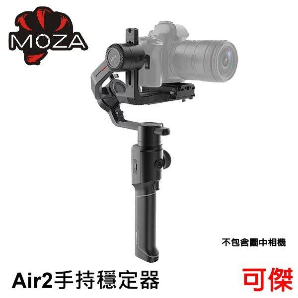 MOZA  Air2 手持穩定器 穩定器 4.2kg載重 單眼相機 公司貨 免運 可傑 優惠價至8.30